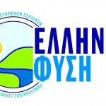 4η Τακτική Γενική Συνέλευση των μελών της ΕΛΛΗΝΙΚΗΣ ΦΥΣΗΣ