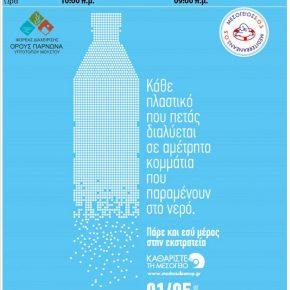 Εθελοντικοί καθαρισμοί στην προστατευόμενη περιοχή του Πάρνωνα από τον Φορέα Διαχείρισης