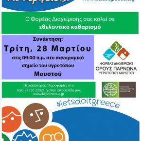"""Πρόσκληση στην πανελλαδική εκστρατεία εθελοντικού καθαρισμού """"Let's do it Greece 2017"""" στον υγρότοπο Μουστού"""